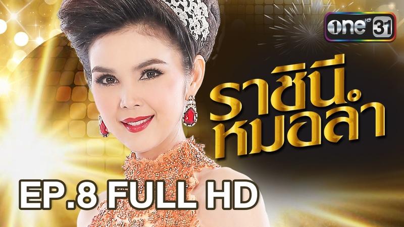 ราชินีหมอลำ | EP.8 (FULL HD) | 6 ก.พ. 60 | ช่อง one 31