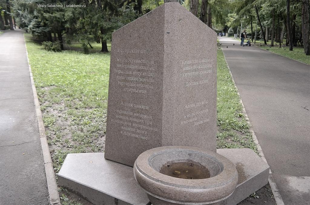 Аллея памяти, Парк 28 панфиловцев, Алматы, Казахстан