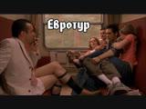 ЕВРОТУР (ВЕРСИЯ БЕЗ ЦЕНЗУРЫ)