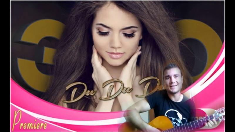 ЭGO - Du Du Du (2018) кавер на гитаре