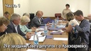 29-е заседание Совета депутатов г. о. Красноармейск (часть1)