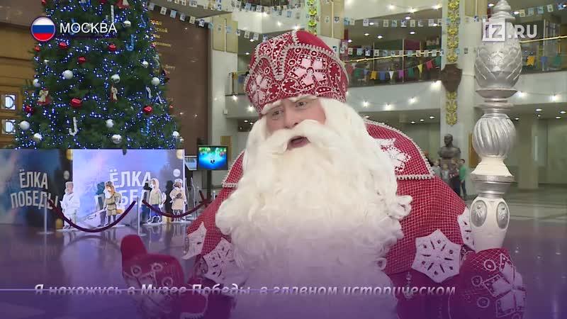 В Москве Дед Мороз из Великого Устюга зажег огни на Елке Победы
