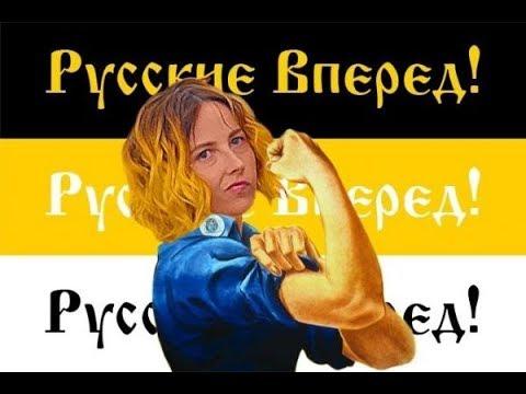 10 часов Русские Вперед Tessa Violet