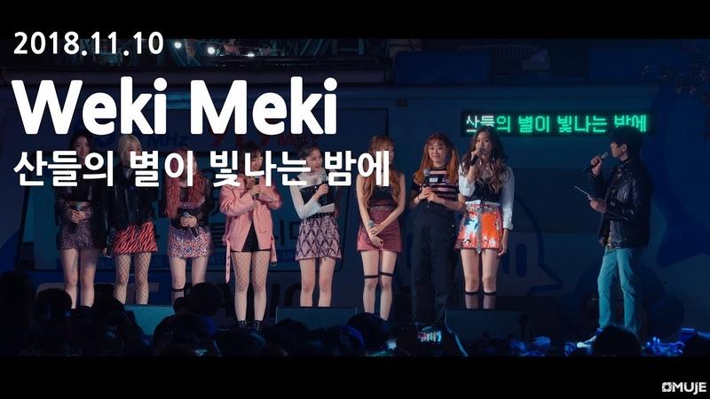 181110 위키미키(Weki Meki) _ 산들의 별이 빛나는 밤에 직캠 (15min full cam)