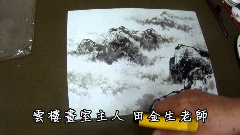 田金生老師--雲、山、霧