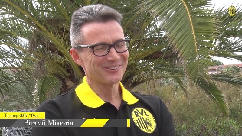 Віталій МІЛЮТІН «Це буде серйозна команда із здобування очок»