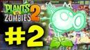 Прохождение Plants vs Zombies 2 - Часть 2. Древняя Pinata Party и Новый BattleZ
