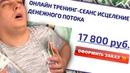 ЭПИДЕМИЯ ДУХОВНЫХ ТРЕНИНГОВ feat. Сыендук | Веб-Шпион 19