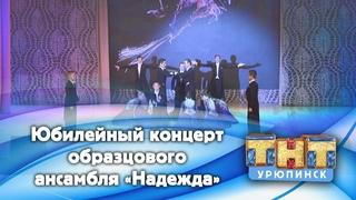 Юбилейный концерт образцового ансамбля
