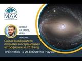 Сергей Назаров - Самые выдающиеся открытия в астрономии и астрофизике за 2018 год