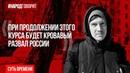 Если власть и дальше будет грабить народ, то кровавый развал России неизбежен