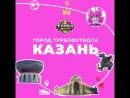 Города ТУРБОФУТБОЛА: Казань