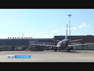 Поморье выбирает имя аэропорту «Архангельск»