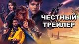 Честный трейлер Хан Соло Звёздные войны. Истории Honest Trailers rus