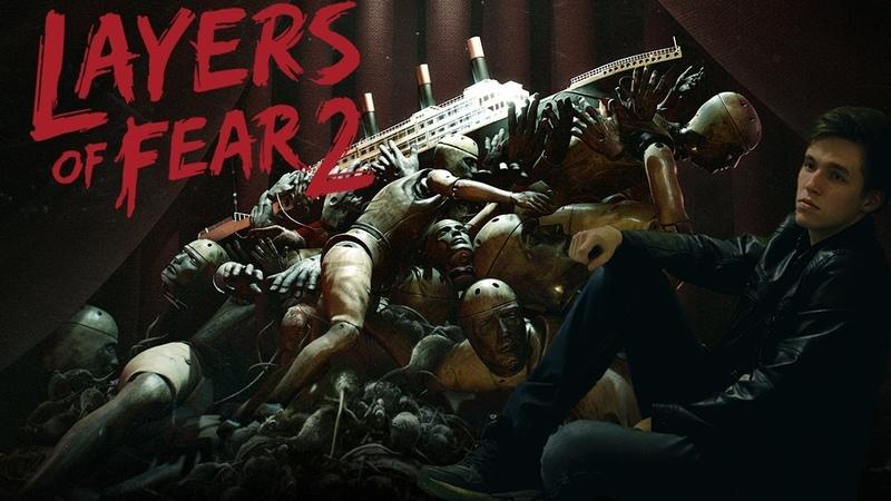 ВАРИМ ЗЕЛЬЕ ИЗ МОЗГА ►Layers of Fear 2 4