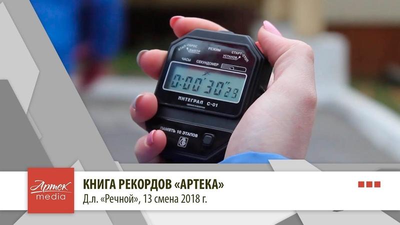 Книга рекордов «Артека», д.л. «Речной»