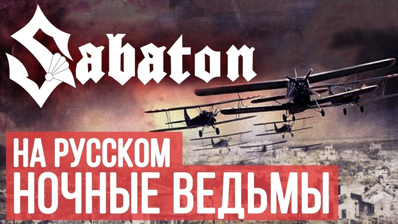 Sabaton Night Witches Cover by Radio Tapok