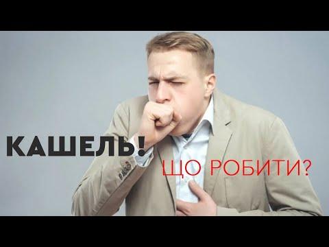 Кашель небезпечний симптом Пульмонолог допоможе Наше здоров'я Z Олександром Васильєвим