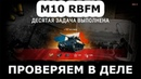 M10 RBFM МАРАФОН КОТОРЫЙ СТОИТ ПРОЙТИ