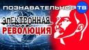 Электронная революция. Глобальная зачистка властной элиты Познавательное ТВ, Артём Войтенков