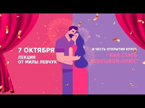 Лекция от Милы Левчук в честь открытия курса Как стать девушкой-плюс