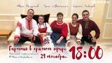 Гармонь в прямом эфире! 21 октября! Иван Разумов, Сергей Лебедев, Трио