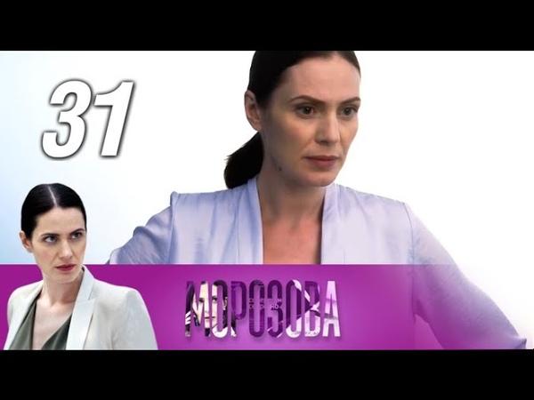 Морозова 2 сезон 31 серия Саквояж 2018 Детектив @ Русские сериалы