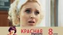 Красная королева. 8 серия