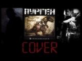 Пурген - Реинкарнация (Gutars &amp Drum Cover Instrumental)