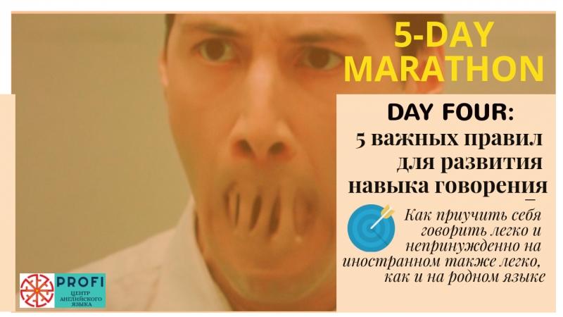 DAY FOUR: 5 важных правил для развития навыка говорения