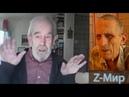 Z мир 13 Догматизм и сомнение