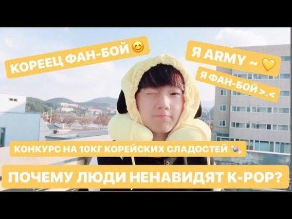 ПОЧЕМУ ЛЮДИ НЕНАВИДЯТ K-POP? | КОНКУРС НА 10КГ КОРЕЙСКИХ СЛАДОСТЕЙ | Я ARMY | Я КОРЕЕЦ | Я ФАН-БОЙ