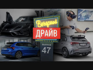 Вечерний Драйв #47 - Углеродный Koenigsegg, запуск беспилотного такси, премьера Skoda Scala