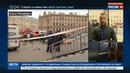 Новости на Россия 24 • Сенную, Спасскую, Садовую, Владимирскую и Достоевскую снова закрыли
