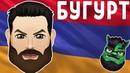 Аутентичный армянский бугурт