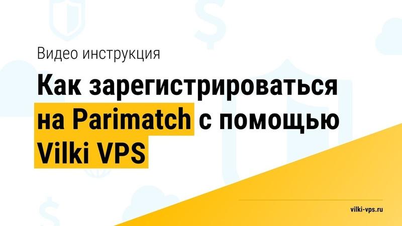 Как зарегистрироваться на Parimatch c помощью Vilki VPS