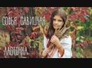 Софья Савицкая - Ласточка (Анна Пингина Cover) • Россия | 2018