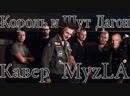 Король и Шут - Догон | Кавер от MyzLA