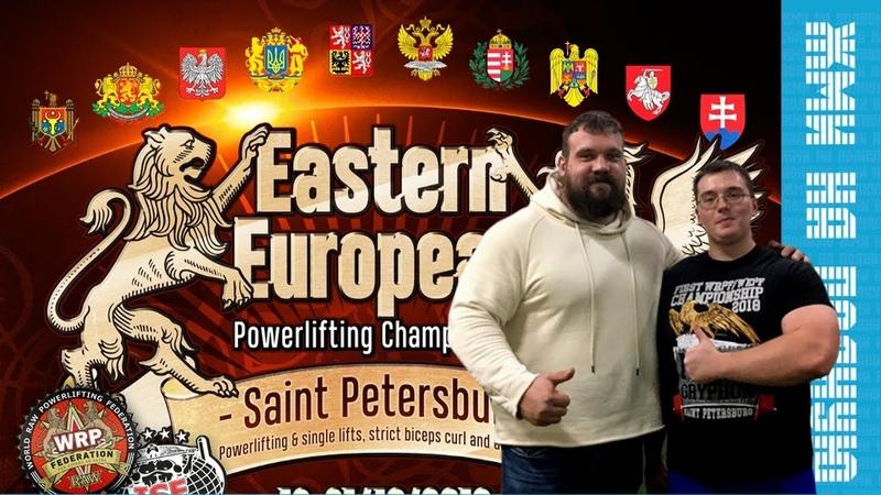 Отчет с Чемпионата Восточной Европы WRPF часть 2 Жим лёжа