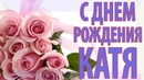 XxxBRIKS С Днем Рождения, Катя!