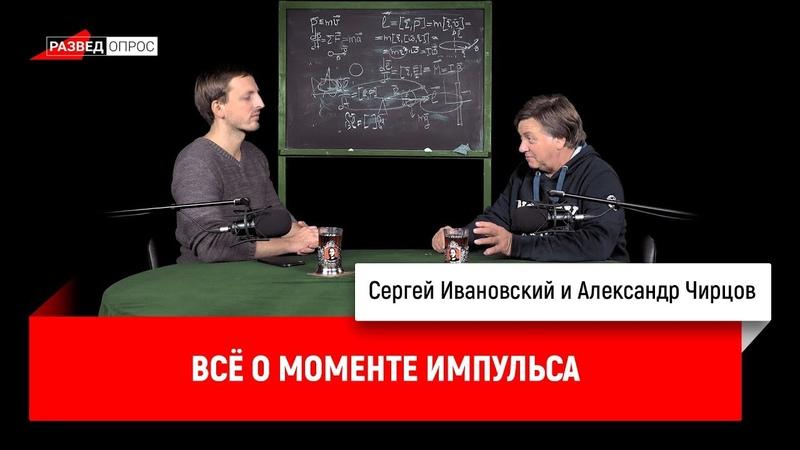 Александр Чирцов всё о моменте импульса