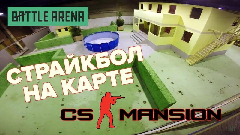 Страйкбол на карте Counter Strike_Mansion: Снегири VS Южный парк || GoPro cs go cs:go fpv gameplay