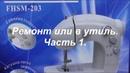 Мини машинка FHSM-203. Ремонт или в утиль. Часть 1. Видео № 348.