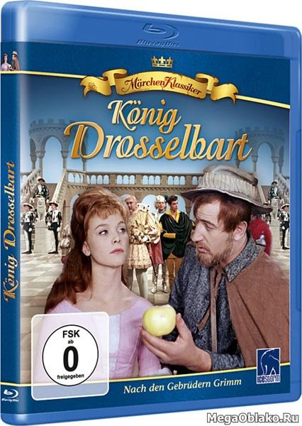 Король Дроздобород / König Drosselbart (1965/BD-Remux/BDRip/HDRip)