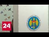 Сергей Назария результаты выборов в Молдавии стали очень неожиданными - Россия 24