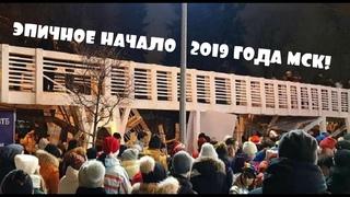 Anton SKALD - Эпичное начало 2019 года! ( Москва / Парк Горького )