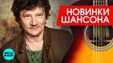 Новинки Шансона - Сергей Вольный - В деревню