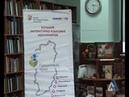 Онлайн спектакль в проекте Грамотный край