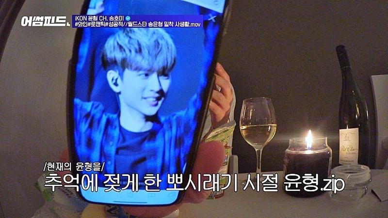 [송윤형(Song Yun-hyeong)'s 셀프 검색 TIME] 흔한 자기 이름 검색하는 아이돌.avi 어썸피드(awesomefeed) 85492