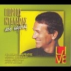 George Dalaras альбом Apo Kardias